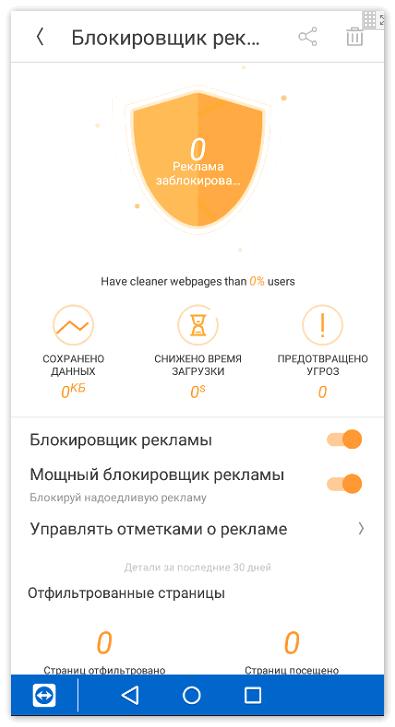 Блокировщик рекламы в приложении Uc Browser