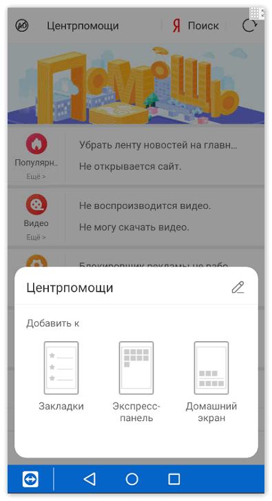 Добавление закладок на главный экран телефона в Uc Browser