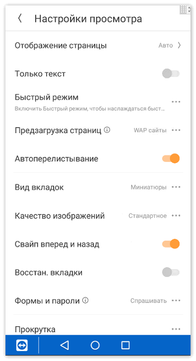 Гибкость настроек приложения Uc Browser