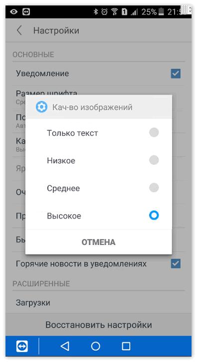 Качество изображений при просмотре в Uc Browser