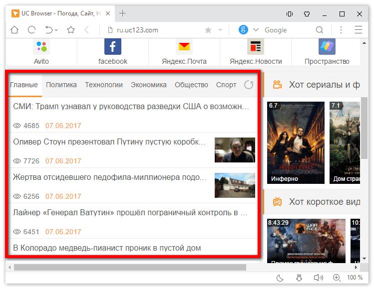 Лента желтой прессы в Uc Browser