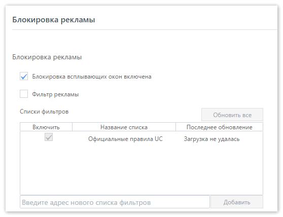 Настройка блокировки рекламы в Uc Browser