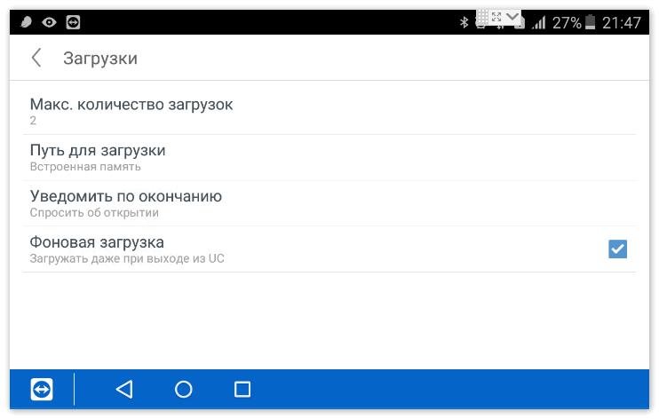 Настройка менеджера загрузок в Uc Browser