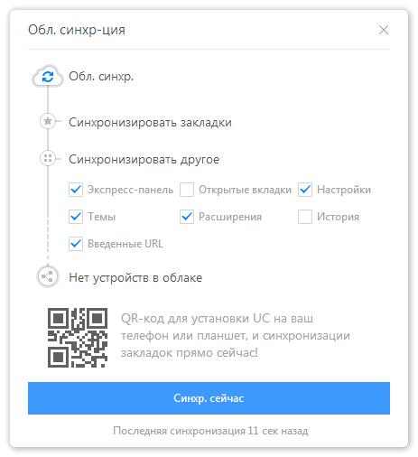 Настройка синхронизации в Uc Browser