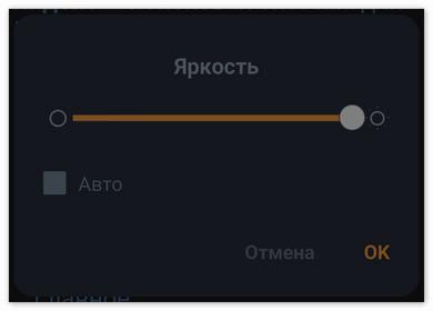 Настройка яркости ночного режима работы в Uc Browser