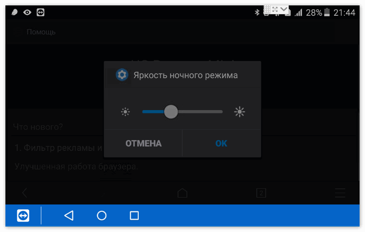 Настройка яркости ночного режима в Uc Browser