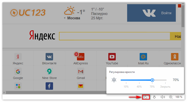 Настройка яркости в Uc Browser