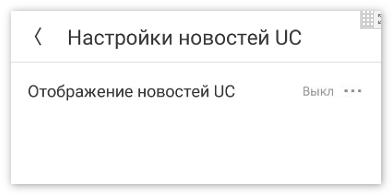 Настройки новостей UC в приложении Uc Browser