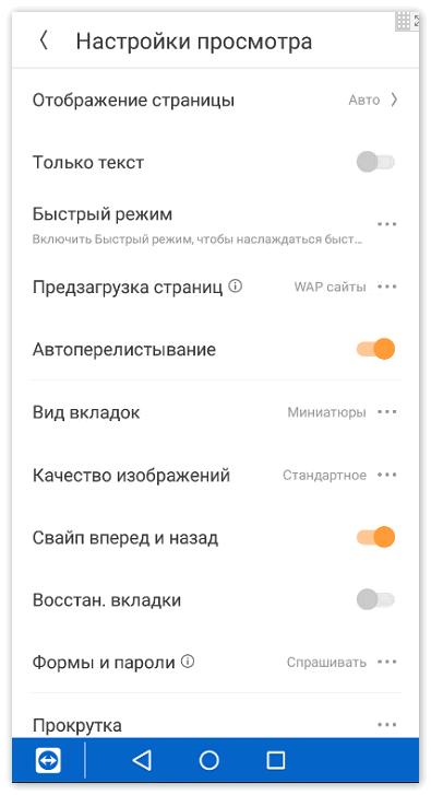 Настройки просмотра веб-страниц в Uc Browser