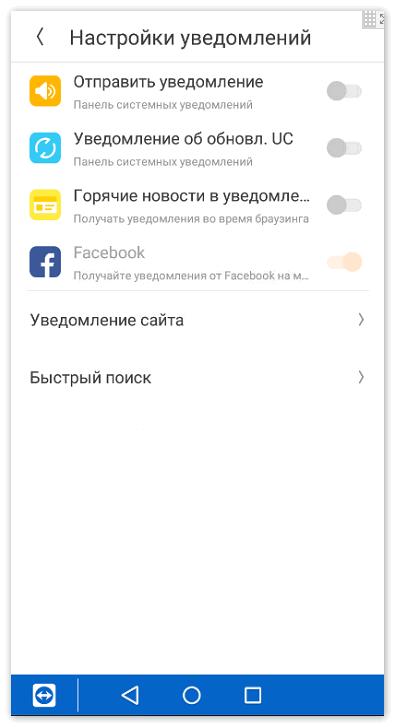 Настройки уведомлений в Uc Browser