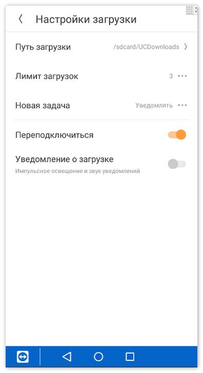 Настройки загрузки файлов в Uc Browser