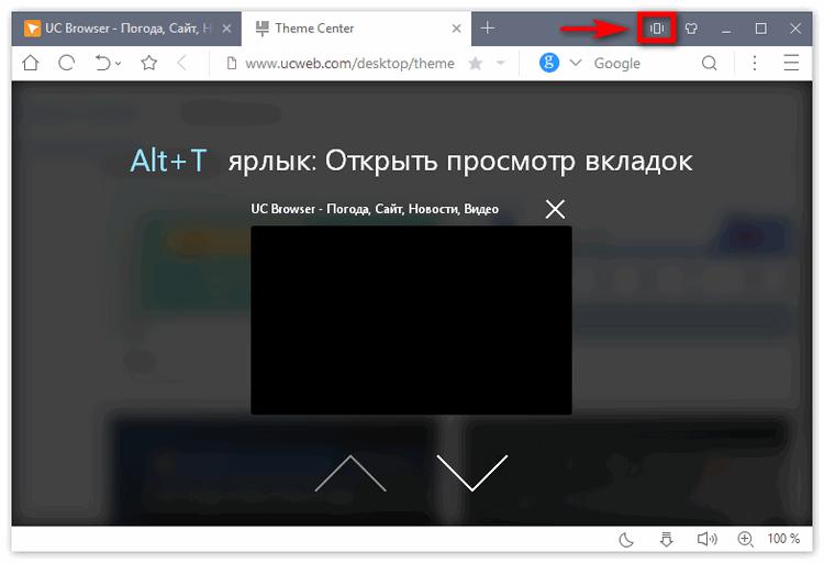 Навигация по вкладкам в Uc Browser