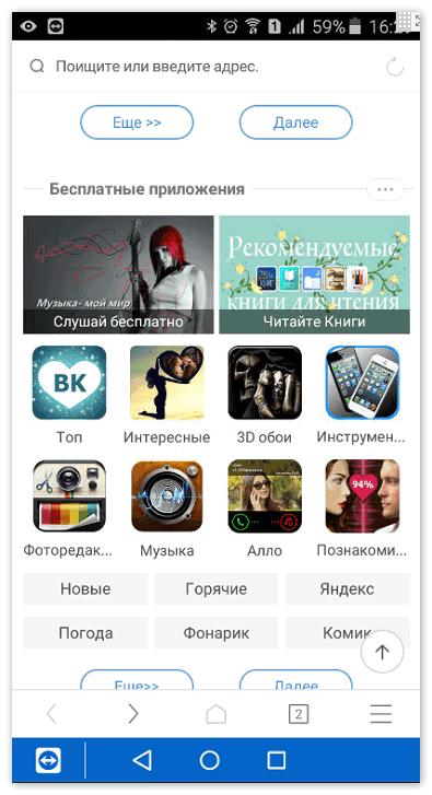 Навязчивая реклама в приложении Uc Browser mini