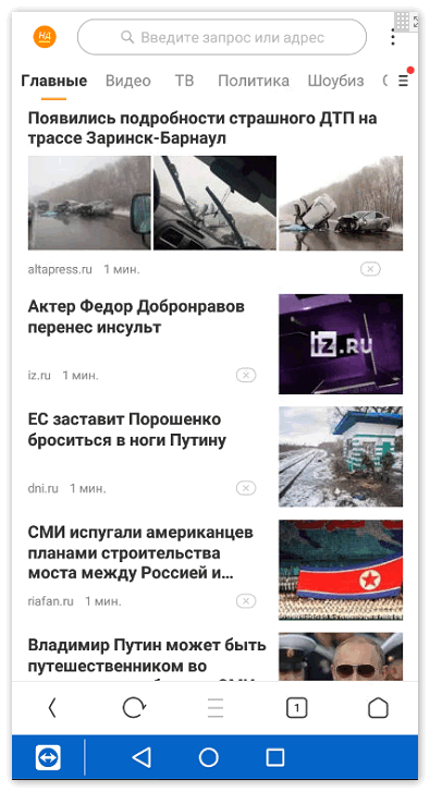 Новостная лента в Uc Browser