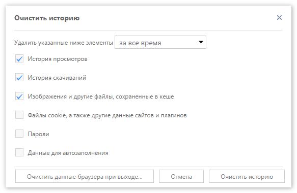 Очистить записи в Uc Browser