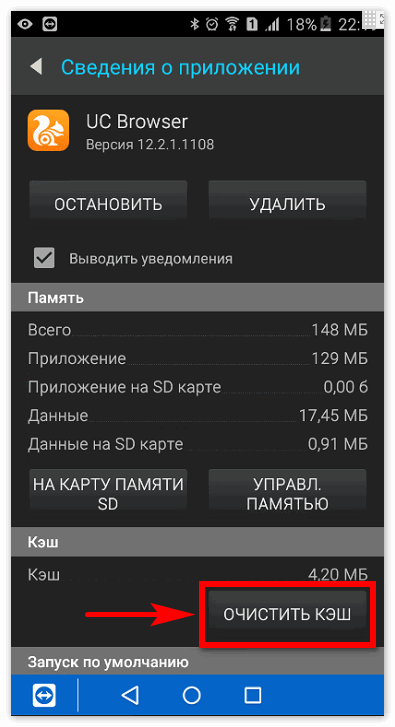 Очистка кэша приложения Uc Browser