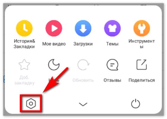 Открыть настройки браузера Uc Browser