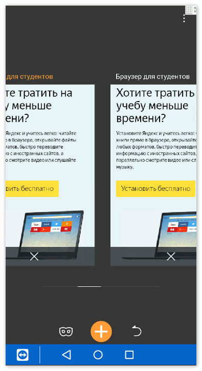Открытие одинаковых вкладок в Uc Browser