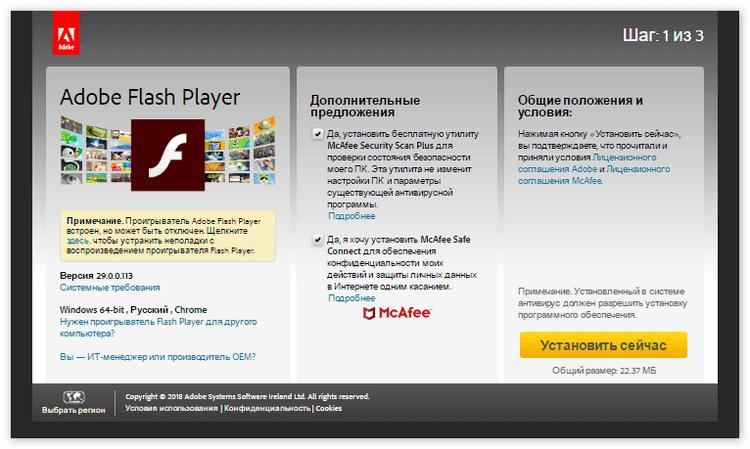 Переустановить плагин Adobe Flash Player для Uc Browser
