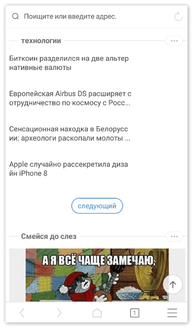Подборки новостей по категориям в Uc Browser