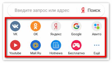 Предустановленные сайты на стартовой странице Uc Browser
