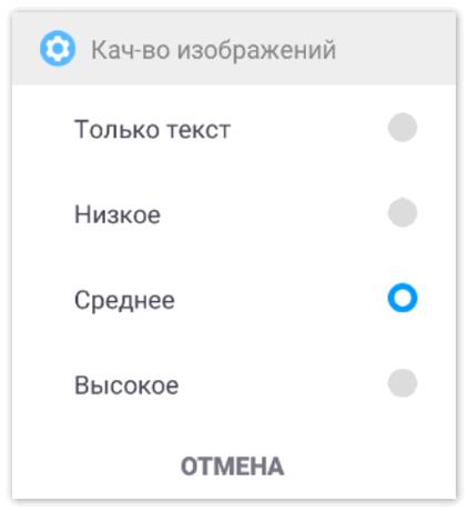 Преобразование изображений при просмотре в Uc Browser