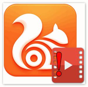Проблемы с воспроизведением видео в Uc Browser