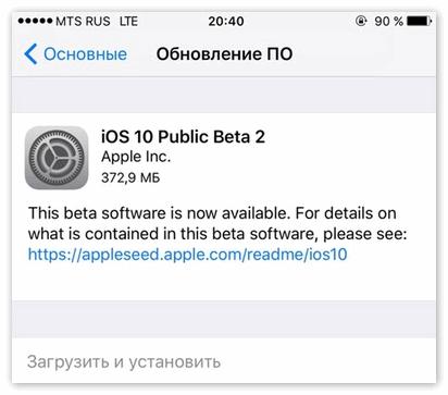 Просмотр версии iOS