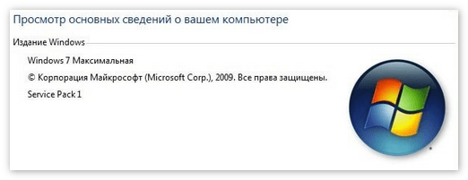Проверка версии ОС Windows