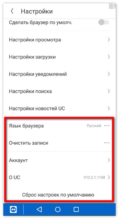 Системные опции в Uc Browser