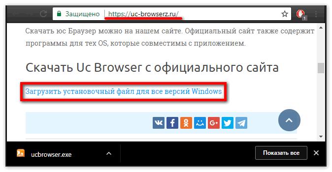 Скачать браузер Uc Browser