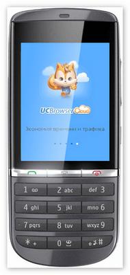 Uc Browser для кнопочных телефонов