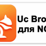 Uc Browser для Nokia s40