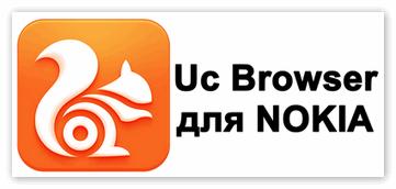 Uc Browser для Nokia