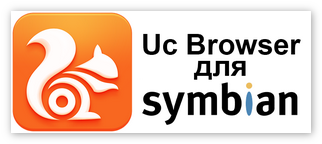 Uc Browser для Simbian OS