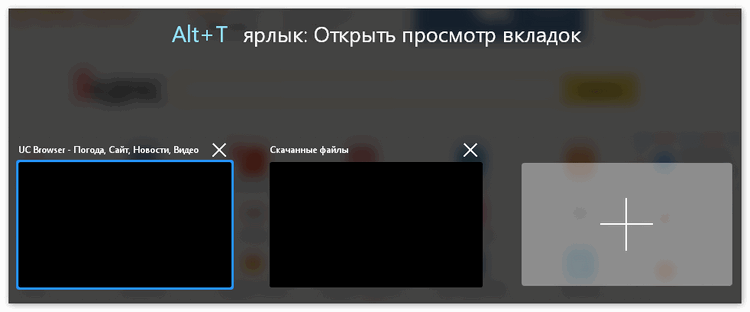 Управление вкладками в браузере Uc Browser