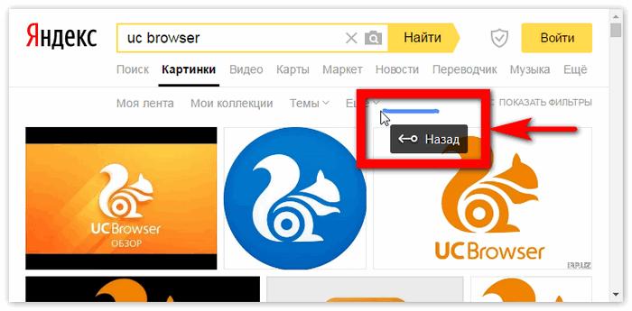 Управление жестами мыши в Uc Browser