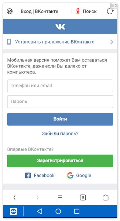 Вкладка с социальной сетью в Uc Browser