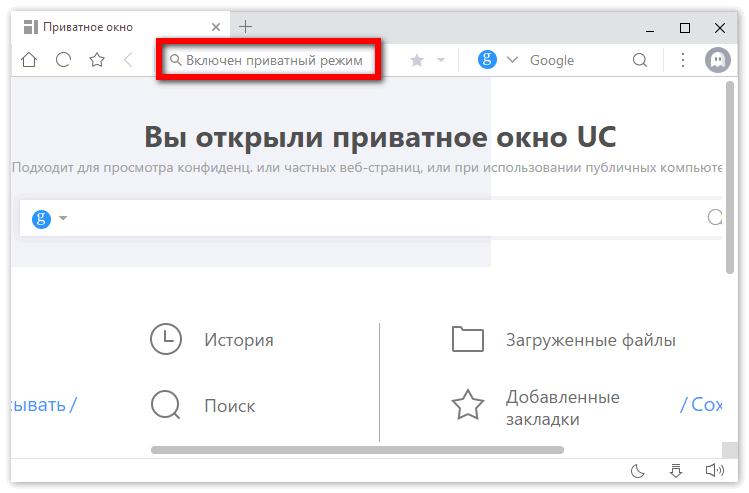 Включенный приватный режим в Uc Browser