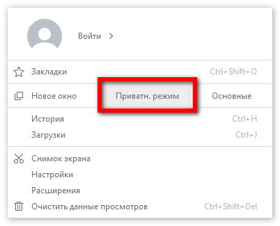 Включить приватный режим в Uc Browser