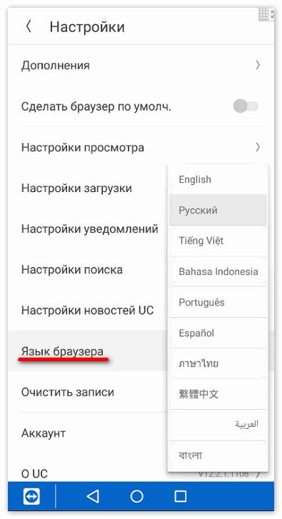 Выбор языка браузера Uc Browser