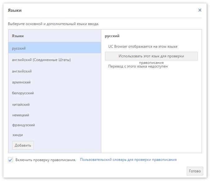 Выбор языка программы Uc Browser